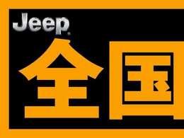 Jeep岡山の車両をご観覧頂きありがとうございます。無料お問合せ電話番号0066-9711-674340 までお気軽にご相談ください。