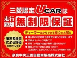 1年間距離無制限の基本保証が無料で付帯される三菱認定UCAR対象車輌です。有料になりますがプラス1年、プラス2年と延長も可能です。保証内容は、内装・外装・油脂・消耗品以外の部品が対象です。