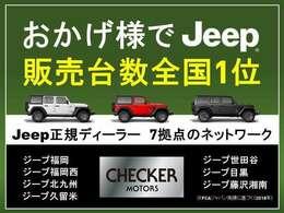 お問い合わせは、092-894-5030 Jeep福岡西 佐々木までお気軽にどうぞ