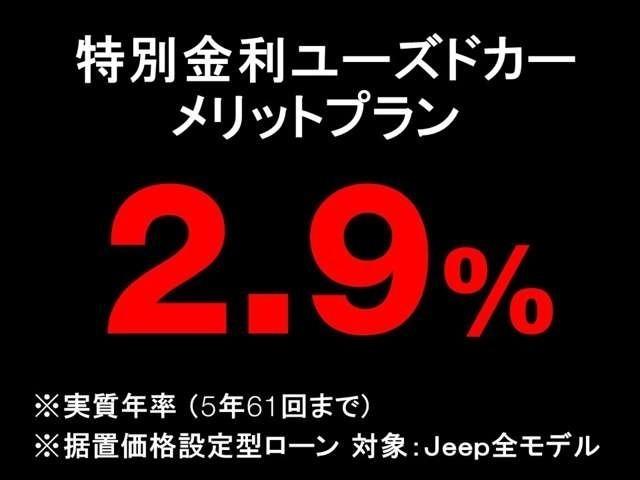 ■□■特別低金利2.9%フェア実施中■□■