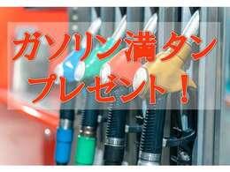 期間中、ご成約・平日ご納車可能なお客様はガソリン満タン納車させて頂きます。ご商談開始時に「ガソリン満タンクーポン見たよ」と合言葉を言って下さったお客様限定です。他のクーポン等とは併用できません。