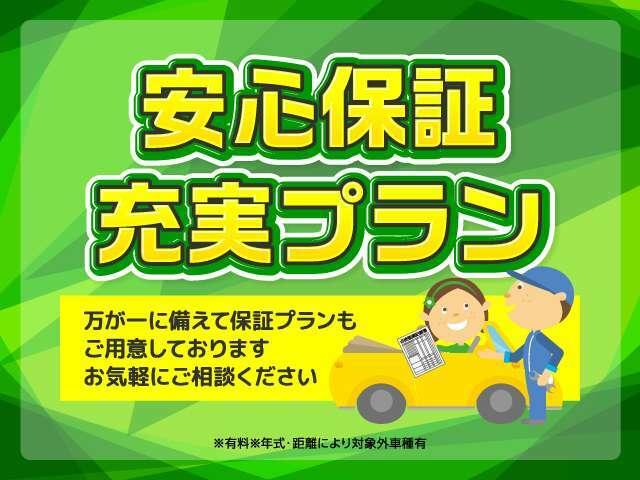 ★カーセンサーアフター保証加盟店★万が一に備えて♪保証範囲・内容・料金どれも充実!お店からもおすすめです!!詳細はお気軽にご相談下さい!※一部年式・走行距離により対象外のお車もございます。