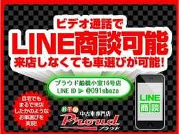 LINE商談、ビデオ通話も可能になります!!LINEのIDは『@091sbaza』で検索をお願いいたします。