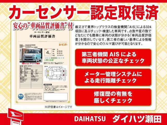 第三者機関のAISに依頼し、「車両品質評価書」を発行して頂いています。このページで確認できますので、ぜひご覧ください。