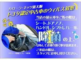 当社では、新型コロナウイルス感染対策として展示車をおご覧頂く際には除菌をさせて頂き、安心してご覧いただける対応をさせて頂いておりますので、ご来店の際にはお気軽にスタッフにお申し付け下さい。