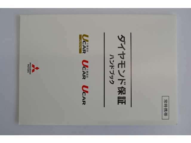 Aプラン画像:これが一冊あれば、三菱ディーラーで保証を受けて頂けます!すごーく安心ですね。