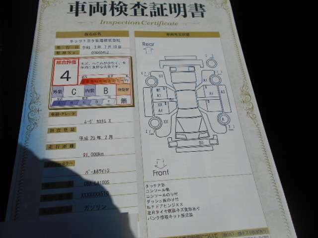 車両検査証明書が付いています。外装は、標準的なC評価で、内装は、B評価と魅力的です。総合評価も4点と素敵です。