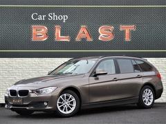 BMW 3シリーズツーリング の中古車 320d ブルーパフォーマンス 埼玉県春日部市 99.8万円