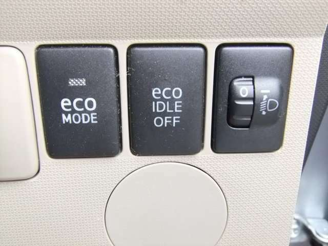 燃費を節約エコアイドルオンオフスイッチ