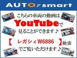 こちらの車両の動画はYouTubeで見ることができます!「レガシィW6886」検索でご覧いただけます♪