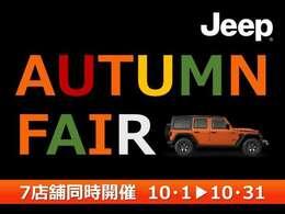 ◆10/1より秋のフェアー開催しております♪