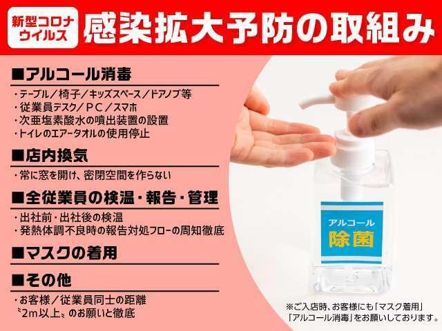 Aプラン画像:【感染症対策】お客様とスタッフの安全を確保するため、当店では様々な感染症対策の取り組みを行っております。マスク着用でのご来店・入店時の手指のアルコール消毒のご協力をお願い申し上げます。