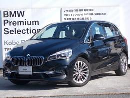 BMW 2シリーズアクティブツアラー 218d ラグジュアリー 弊社デモカーACCヘッドアップ白革LED
