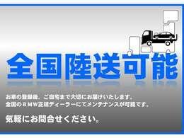 全国陸送可能です!!積載車にてお客様のご自宅までご納車させて頂きます。陸送費用は地域によって異なりますので、お気軽にBMW姫路店 079-235-9335 までお問い合わせお願い致します。