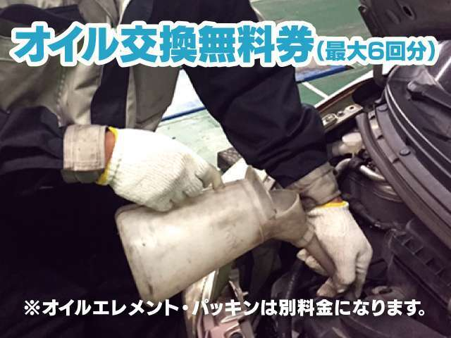 Bプラン画像:〇ご納車後初回車検までの間、最大6回分のオイル交換が無料になります(オイルエレメント、パッキンは別途料金になります)詳しくは「ケイカフェ」で検索!
