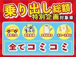 ☆特別低金利2.9%実施中☆ 最長84回払いまでOK!☆