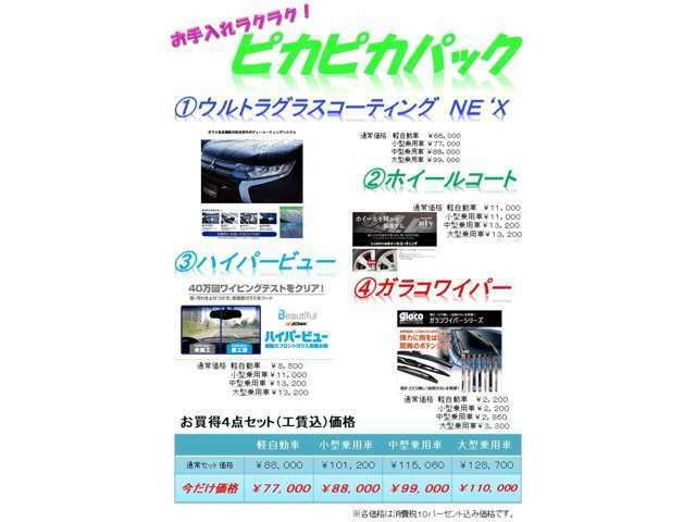 Bプラン画像:愛車のお手入れをお手伝い!!