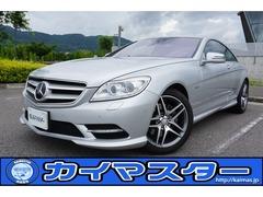 メルセデス・ベンツ CLクラス の中古車 CL550 ブルーエフィシェンシー 長野県諏訪市 320.0万円