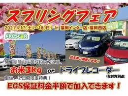 4月17・18日スプリングフェア開催!!お得な目玉車多数展示。お見逃しなく!!