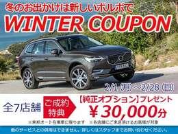 【ご来場特典】ウィンタークーポン 純正オプション3万円分をプレゼント!※当店にご来店のお客様に限ります。
