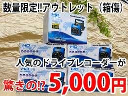 早いもの勝ち!アウトレット(箱傷)ドライブレコーダーが5000円で手に入る大チャンス!