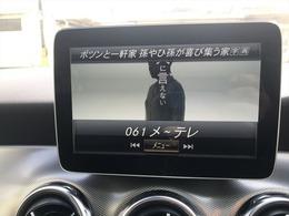 テレビも停車時は映ります。