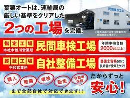 自社民間車検工場を完備!!年間の車検入庫台数は2000台以上!当社の熟練の整備士が責任を持って対応致します。自社整備工場を完備しているからこそできる、手厚いアフターサービスが当店の魅力です!