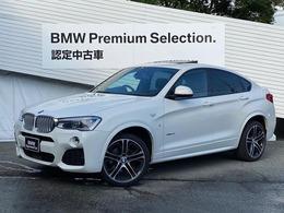 BMW X4 xドライブ35i Mスポーツ 4WD サンルーフアダプティブLEDモカレザー
