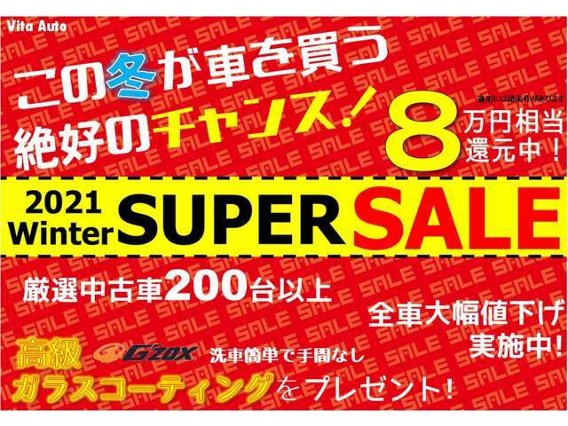 新春初売り!ニューイヤーセール!通常8万円相当の高級ガラスボディーコーティング(G'zox)をプレゼント! ※一部諸条件がございます。営業担当までお問い合わせください。