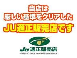 JU適正販売店&民間車検大型工場併設店です!