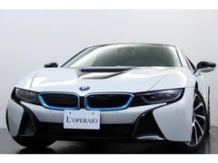BMW i8 の中古車 ベースモデル 東京都世田谷区 1220.0万円
