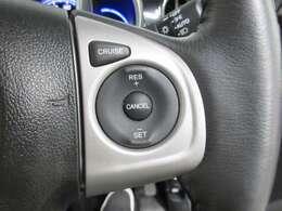 クルーズコントロール機能付、高速道路などで走行中にスイッチをセットするだけで、アクセルペダルを踏まなくても、定速での走行が可能に。ムダな加速・減速が減り、ドライバーの負担が軽くなります