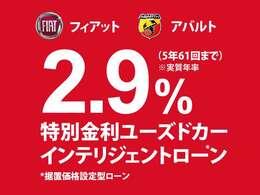 特別金利 ユーズドカー インテリジェントローン2.9%!据置価格設定型ローン実施中。今がチャンス。