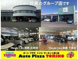 ◆当店オートプラザトリコは新車ホンダディーラーのホンダカーズ鈴鹿の一員です◆ディーラー基準でワンクラス上のサービスで安心とご満足をご提供させて頂きます◆