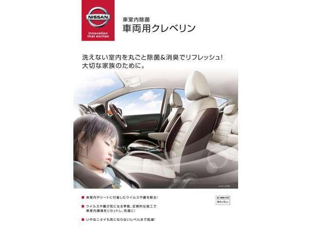Aプラン画像:車内やシートに付着したウィルスや菌を除菌します。高機能エアコンフィルターで花粉・匂いアレルゲン抑制力を強化いたします。PM2.5にも対応