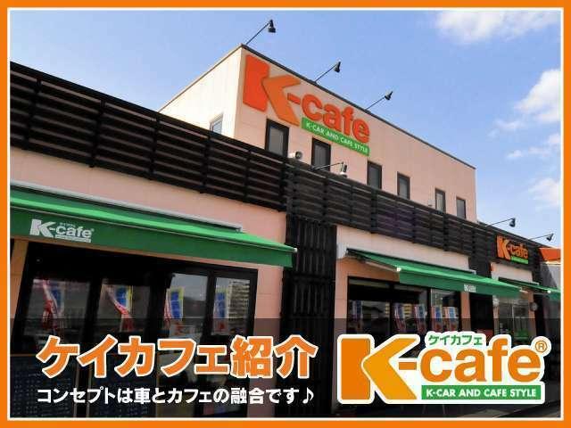 ケイカフェは販売だけではなくお客様に合わせた自動車保険、車検、整備、事故、故障などのトータルサポートさせていただきます。