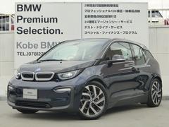 BMW i3 の中古車 スイート レンジエクステンダー装備車 兵庫県神戸市中央区 468.0万円
