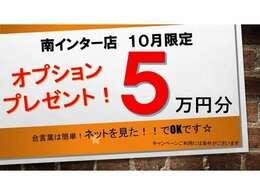 ■南インター店限定☆10月限定キャンペーン実施中!!