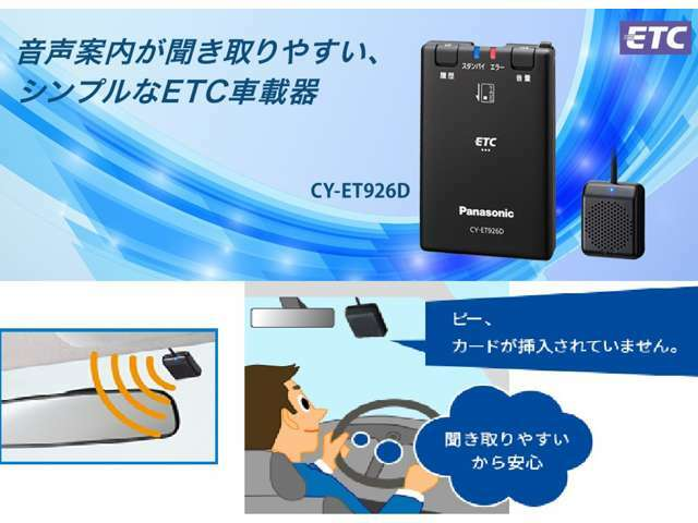 Aプラン画像:パナソニック分離型ETC CY-ET926Dをお取付け致します。