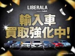 LIBERALA甲府2019年4月27日GRAND OPEN!!M・ベンツ、BMW、Audiなどのドイツ車を中心に常時80台以上の在庫をご用意しております!!