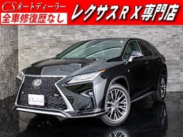 レクサス RX 200t Fスポーツ 禁煙車/黒本革/全方位カメラ/冷暖房シート