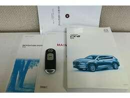 各種取扱説明書・整備手帳(新車保証書)・スペアスマートキーございます。