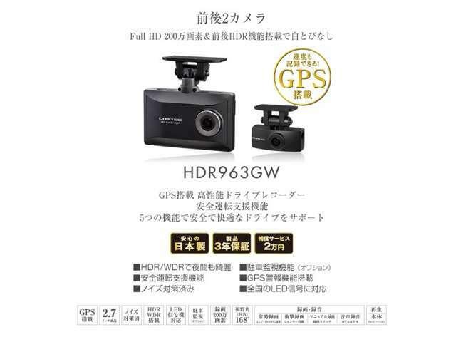 Bプラン画像:コムテック社製のドライブレコーダー(型番:HDR963GW)をお取付させて頂きます。前後カメラ付きでGPS搭載で速度計測機能もついております!