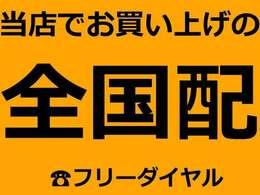 全国配送無料(北海道、沖縄地域要相談)詳細は店頭に電話を下さい。新規車検受渡し