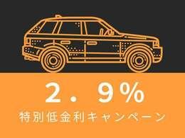 ☆冬の期間限定キャンペーン☆ 新・中古車が低金利で乗れるチャンス♪        ※対象外車輌もございますので、詳しくはスタッフまでお問い合わせください。