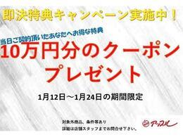 当日ご契約で10万円分のクーポンキャンペーン♪※対象外商品、条件あり詳細はスタッフまでお問合せ下さい♪1/12から1/24