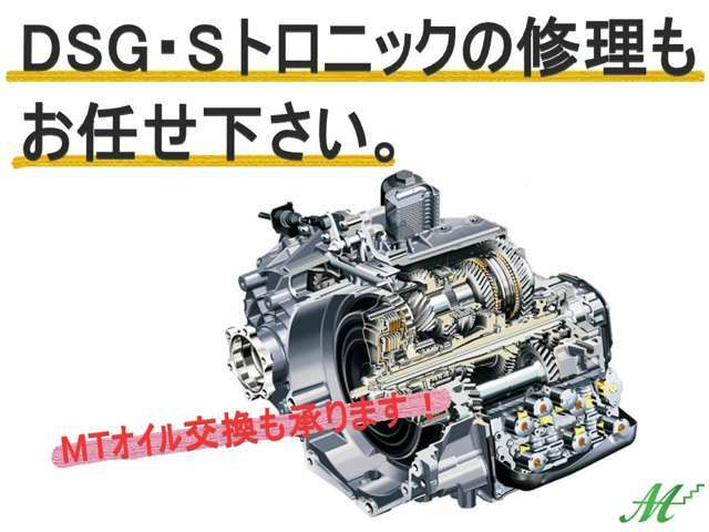 アフターメインテナンスもお任せください。一般的に修理が難しいとされるDSG/S-tronicの修理も承ります。