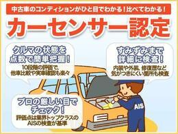 当店のお車は専門の車両検査の資格を持った外部車両検査機関(AIS)が車両を検査しています!!検査の詳細をご希望のお客様はフレックス車太郎までご連絡下さい!!0482901488