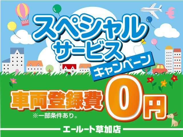 Aプラン画像:期間限定で通常、登録手続き費用49000円のところを今だけ0円にします。お買い得なキャンペーン開催中です。