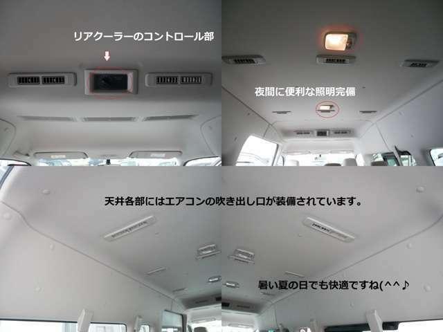 天井各部にはエアコンの送風口が装着されていますので後部座席各シートが快適です♪ また禁煙車となりますので嫌な臭いや汚れ等も感じません!! 後部座席天井部には後部クーラー調整レバーが付いております。